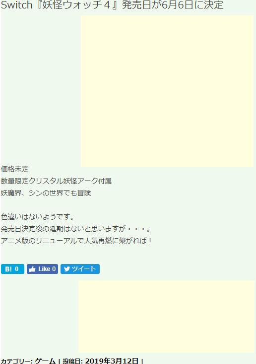 知名爆料站:Switch《妖怪手表4》预定6月6日发售