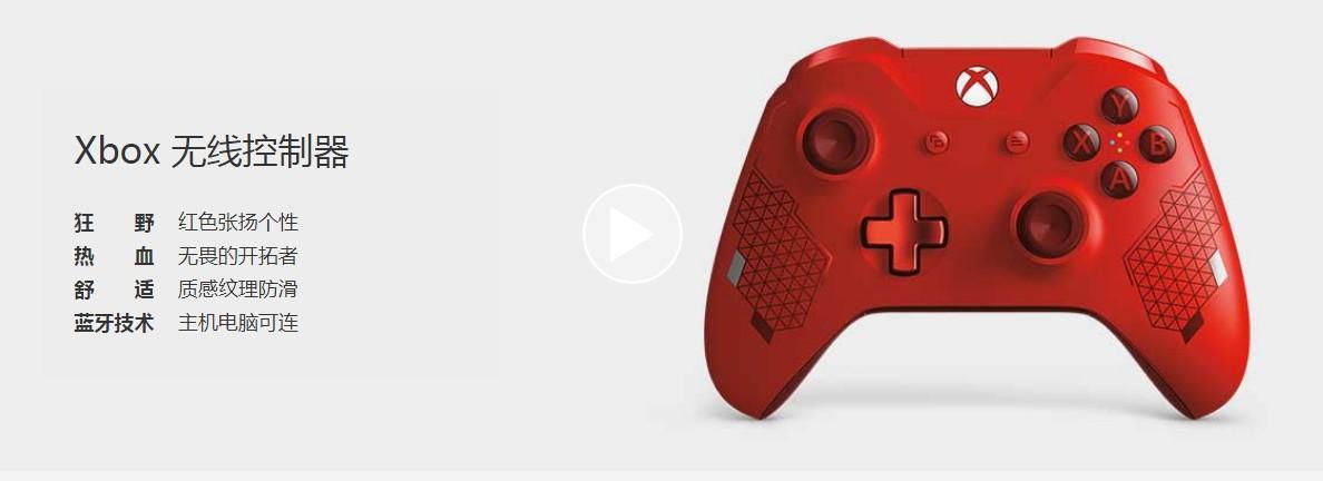 """Xbox官方微博公布新款《荒野大镖客2》""""血色""""手柄"""