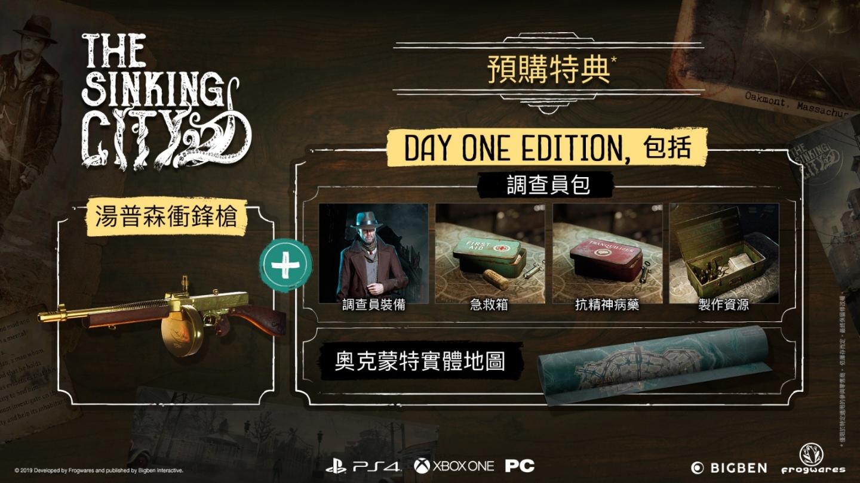 三平台均有中文!《沉没之城》繁中资讯和预购特典公布