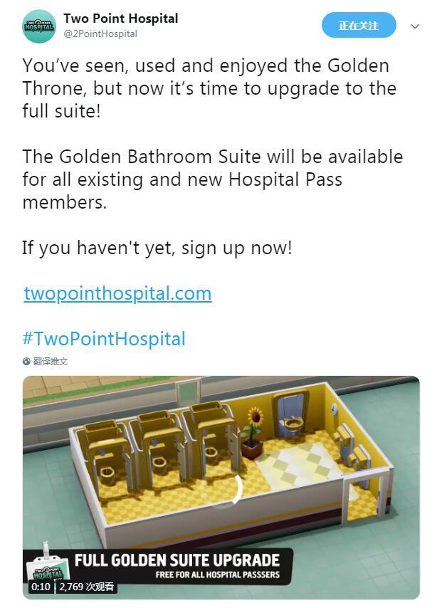 黄金马桶升级全金独卫!《双点医院》再送免费福利