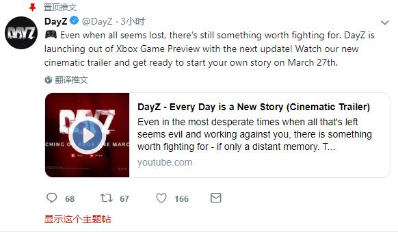 每天都是一个新故事 《DayZ》月底登陆Xbox One