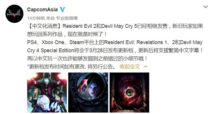 《生化危机:启示录》《鬼泣4》特别版将更新中文字幕
