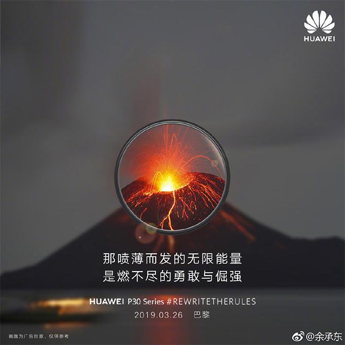 """P30手机宣传海报陷""""造假""""争议 图片为单反拍摄"""