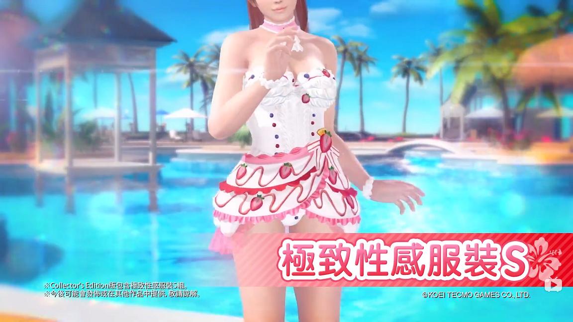美女们太性感 《死或生沙滩排球3:绯红》最新中文宣传片