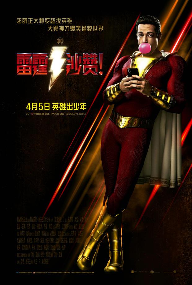 <b>DC电影《雷霆沙赞!》国内定档4月5日 与北美同步</b>