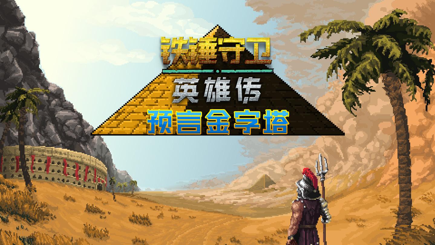 """《铁锤守卫英雄传》 大型DLC""""预言金字塔""""  官中全球同步发售"""