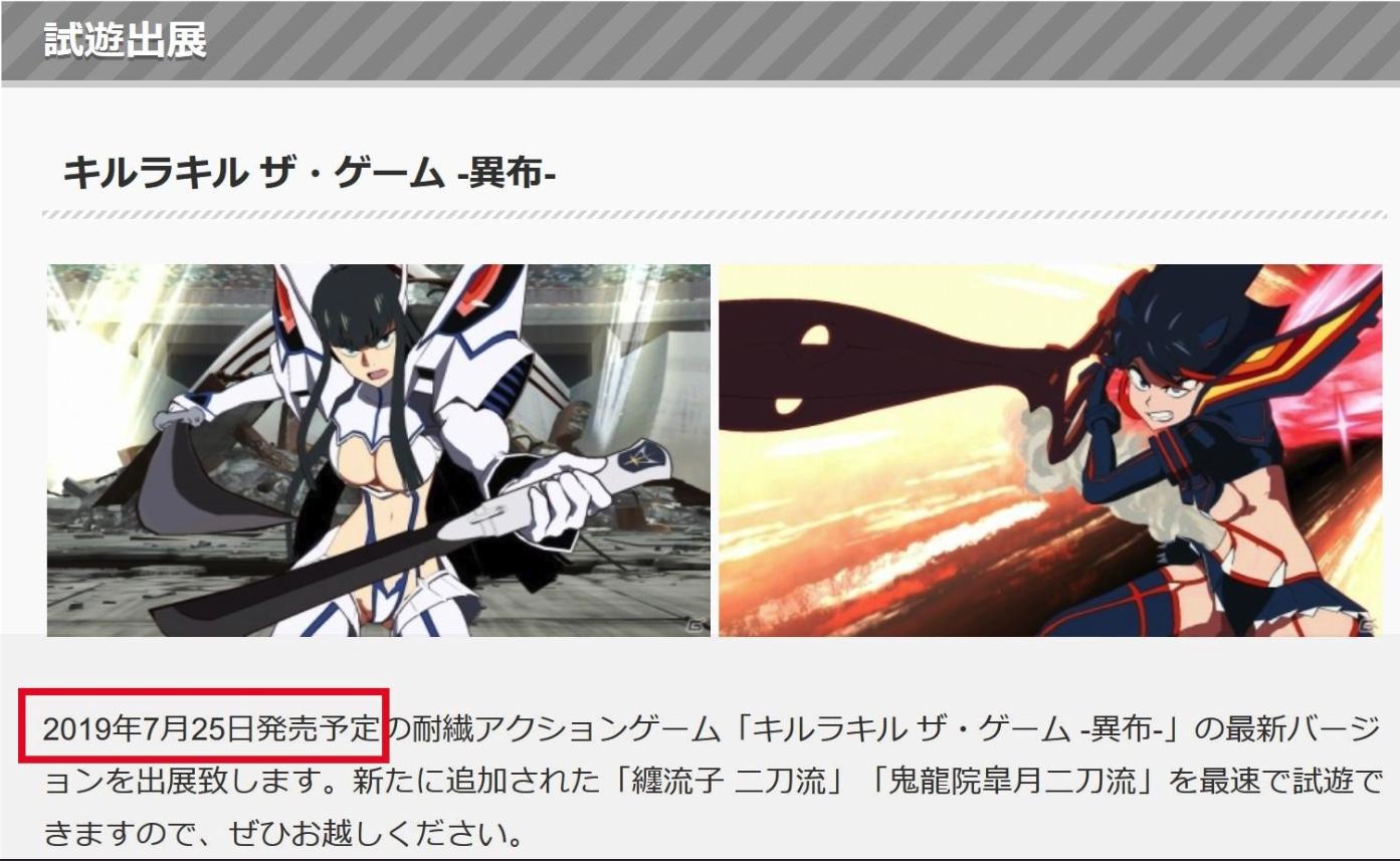 爆衣战斗番改编格斗游戏 《斩服少女:异布》7月发售