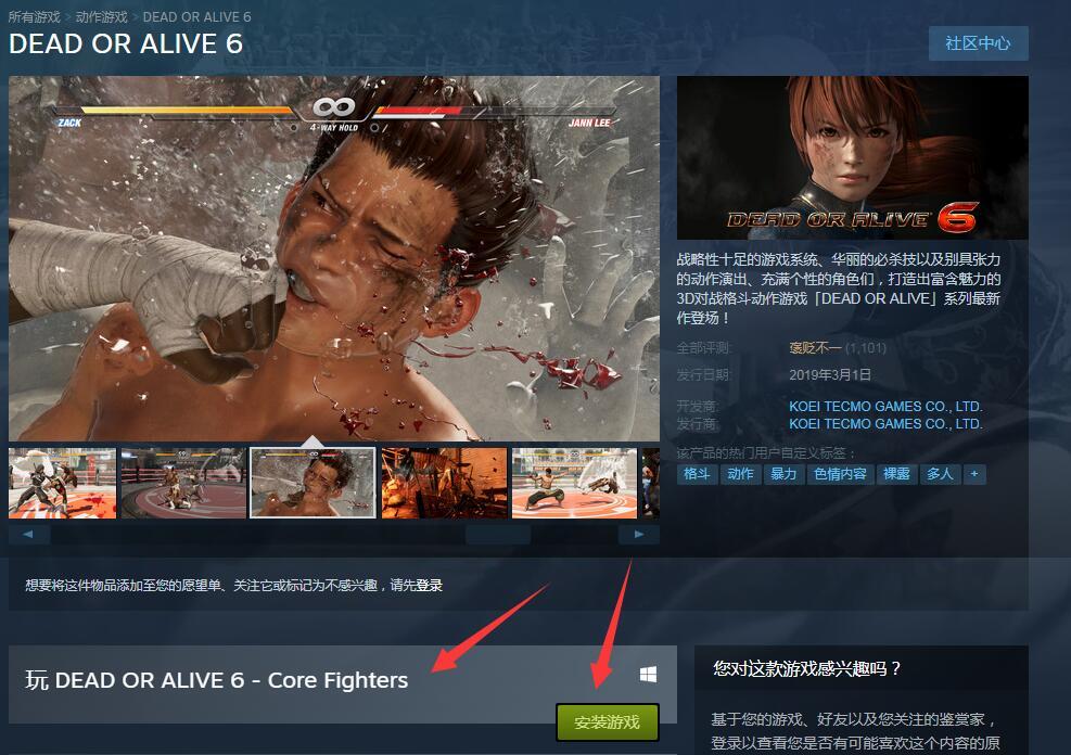 还不到一个月!《死或生6》现已推出基础免费试玩版
