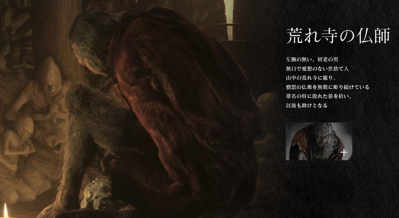 """《只狼:影逝二度》高清人设图公布 主角""""狼""""很酷哟"""