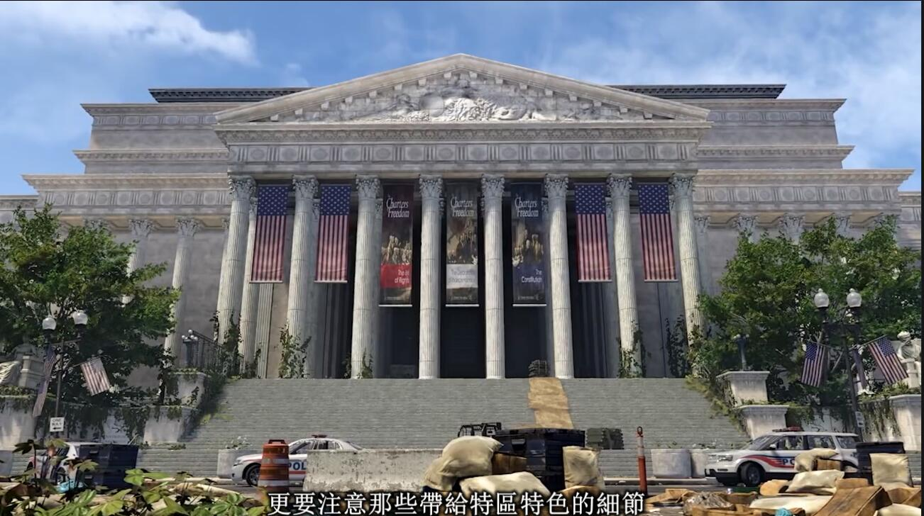 《全境封锁2》VS现实世界 谈育碧讲究的场景搭建