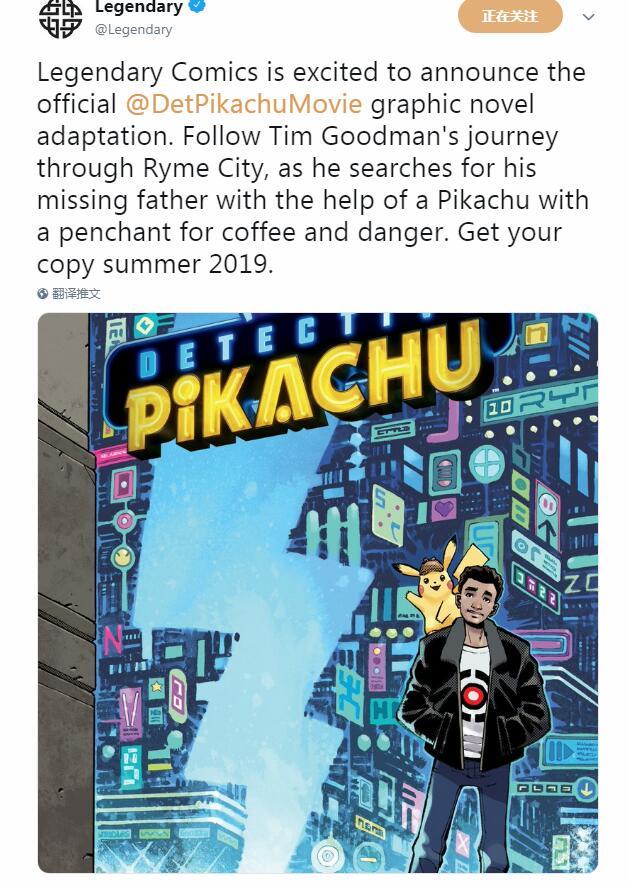 封面披露!《名侦探皮卡丘》将推出官方改编漫画