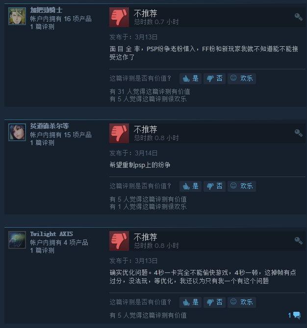 《最终幻想:纷争NT》 Steam差评多 优化延迟问题严重