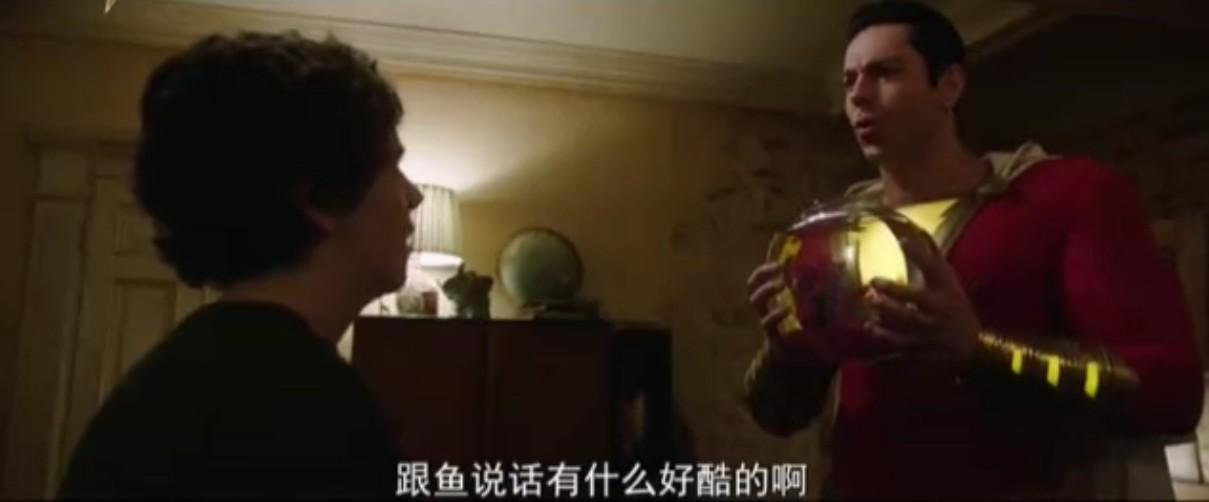 超人蝙蝠侠都是我爱豆!《雷霆沙赞!》最新中文预告