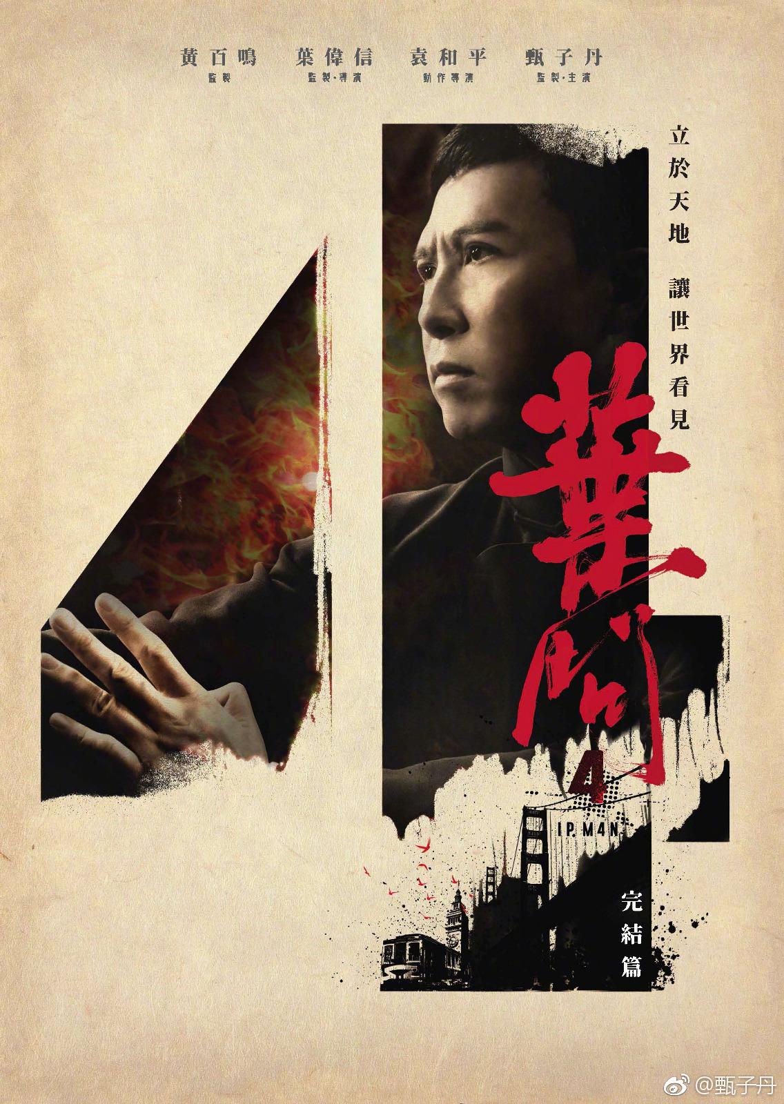 《叶问4》首个海报和预告发布 确认将是系列完结篇