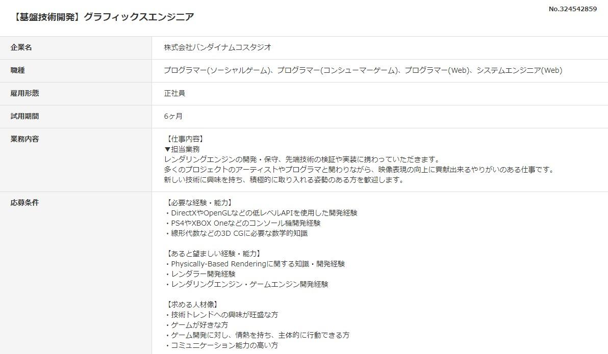 <b>据招聘信息显示 万代南梦宫或要开发自家游戏引擎</b>