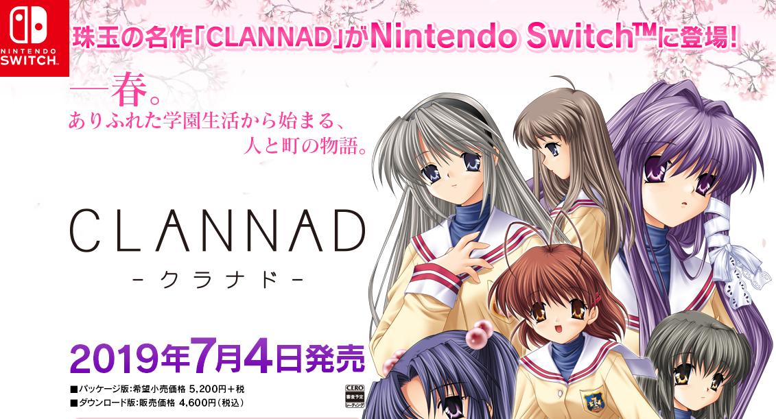 久违的治愈!key社恋爱名作《CLANNAD》Switch版7月4日发售