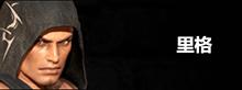 《死或生6》布莱德王出招表一览