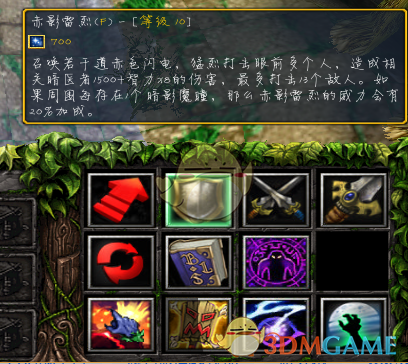 《魔兽争霸3:冰封王座》西方3黑莲版霍尔技能专属剧情一览