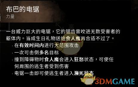 《拂晓杀机》食人魔布巴(人皮脸)玩耍技巧介绍