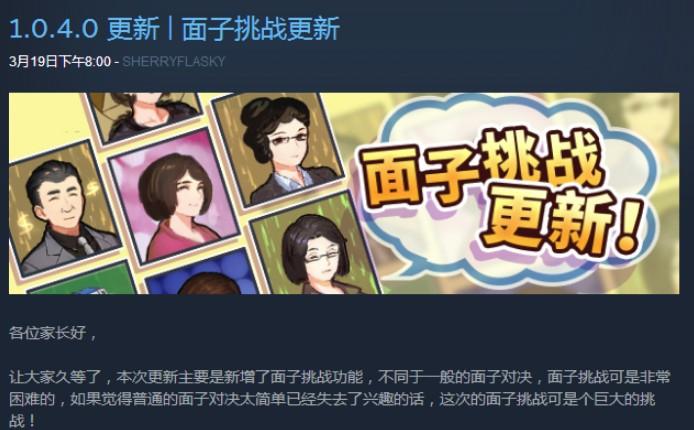 """孩子是时候比试一下了 《中国式家长》更新""""面子挑战""""功能"""