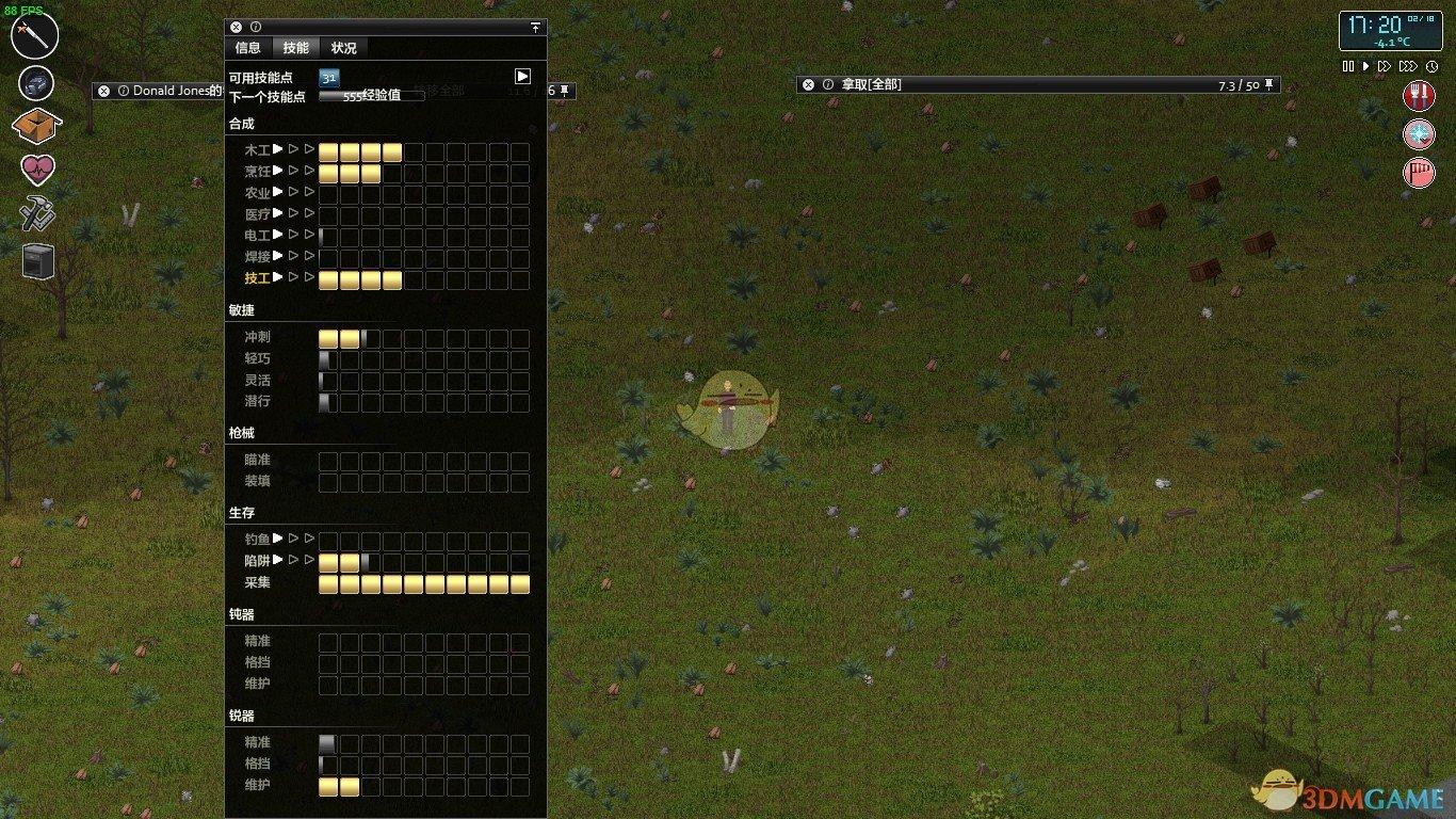 《僵尸毁灭工程》游戏生火方法分享