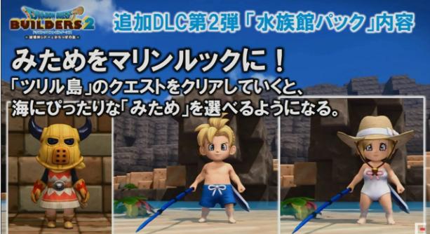 终于可以钓鱼了!《勇者斗恶龙:建造者2》新DLC水族馆3.28日上线