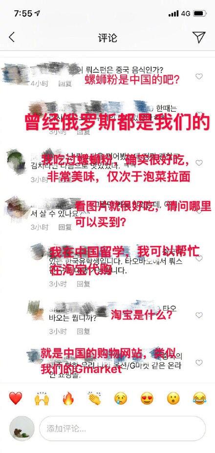 好吃就可以这样的吗? 韩国网民号召给螺蛳粉申遗