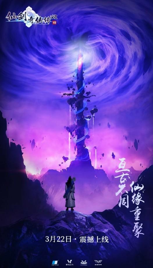 《仙剑奇侠传4VR》今日正式上线!慕容紫英直面不周山