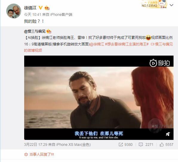 该来的总会来!AI技术徐锦江换脸海王雷神电影剪辑
