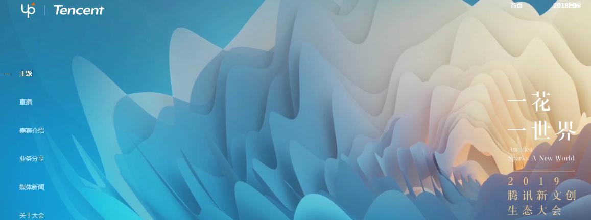 """腾讯UP大会:新文创是一场面向未来的文化生产""""新实验"""""""