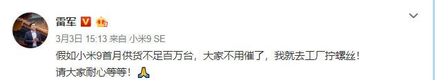 雷军称小米9系列生产顺利 本月底能完成150万台交付