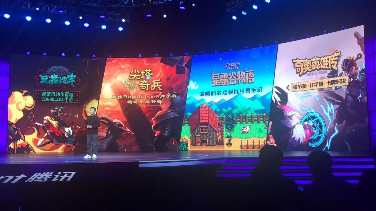 腾讯文创大会:《星露谷物语》等多款游戏手游版今年二、三季度推出