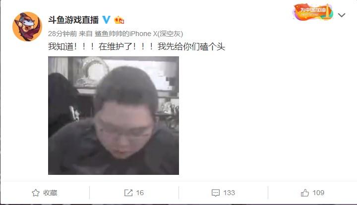 LOL主播PDD回归直播 人气火爆、斗鱼平台被挤炸