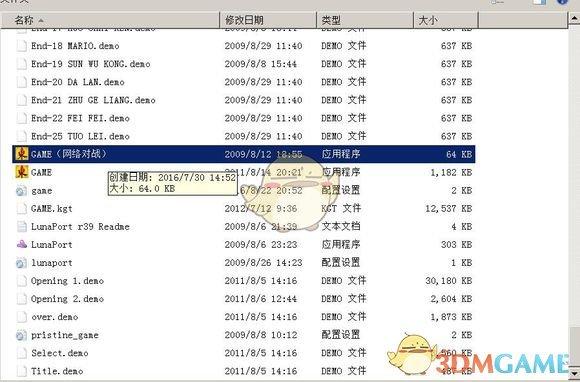 《东东不死传说》联机网战教程