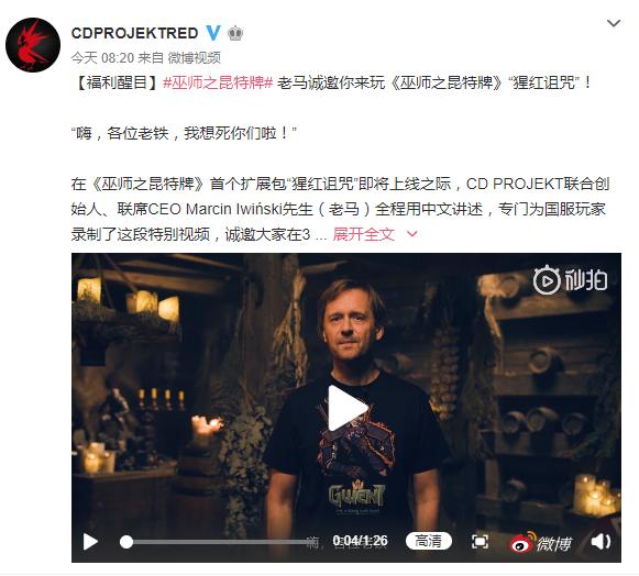 中文十级 《巫师》之父Marcin Iwiński邀你来玩《昆特牌》