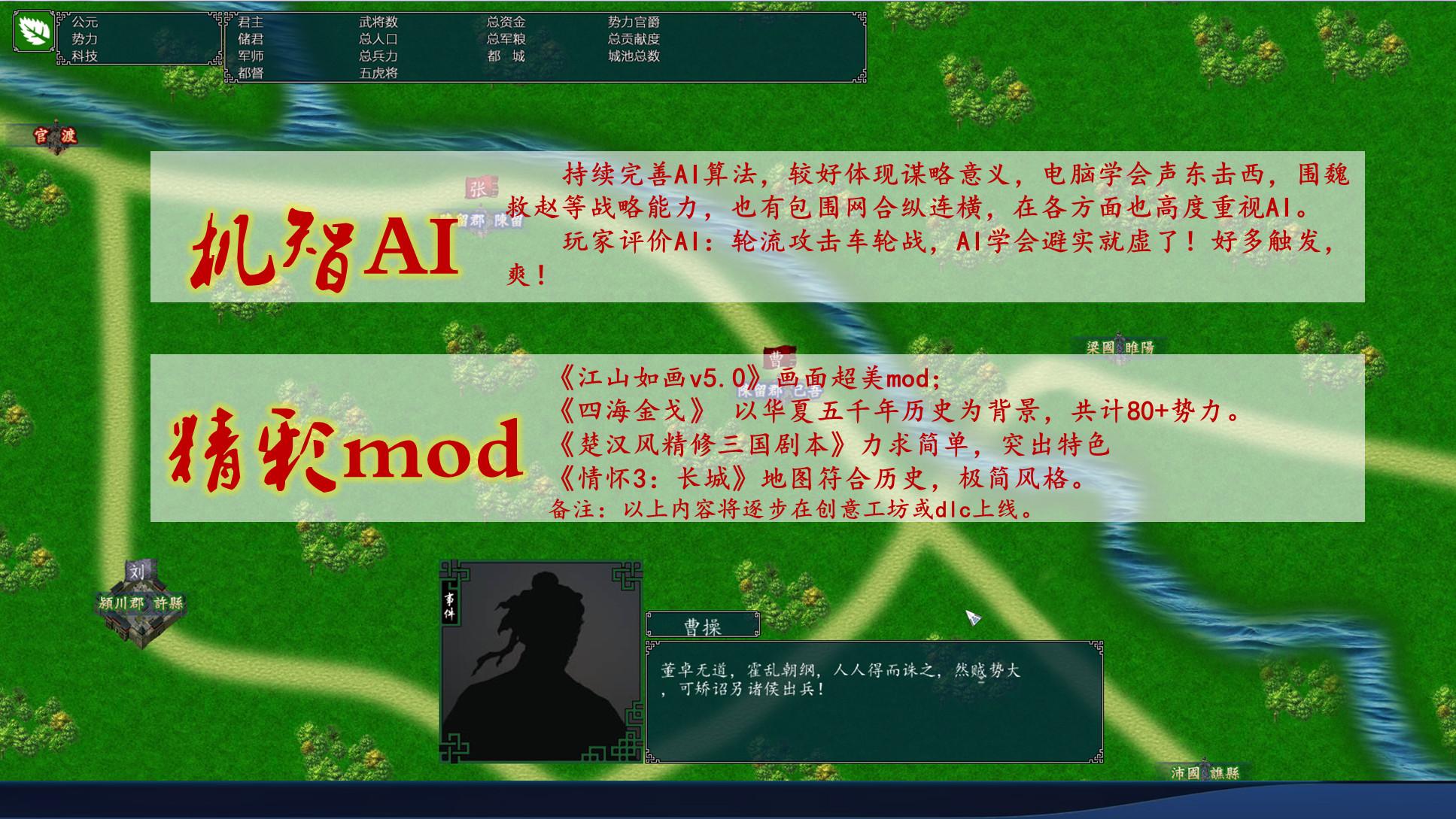永久开源免费 国产策略单机《中华三国志》登陆Steam