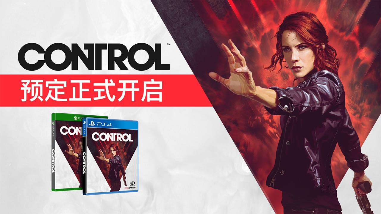 505Games与Remedy新作《CONTROL》定档8月27日发售