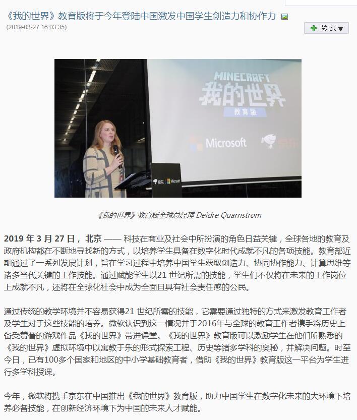 微软携手京东推出《我的世界》教育版 助中国学生成长