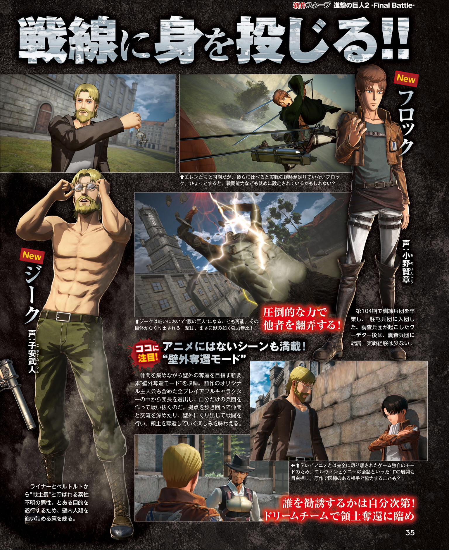 《进击的巨人2:最终之战》新增5名角色及If假想剧情