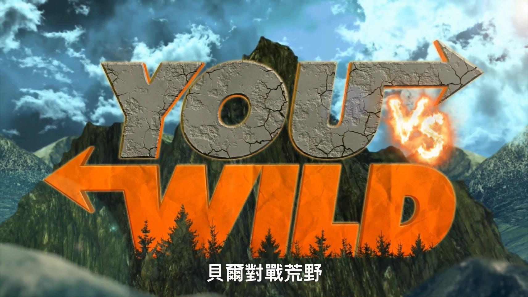 操控贝爷 网飞互动生存秀《贝爷对战荒野》中文预告