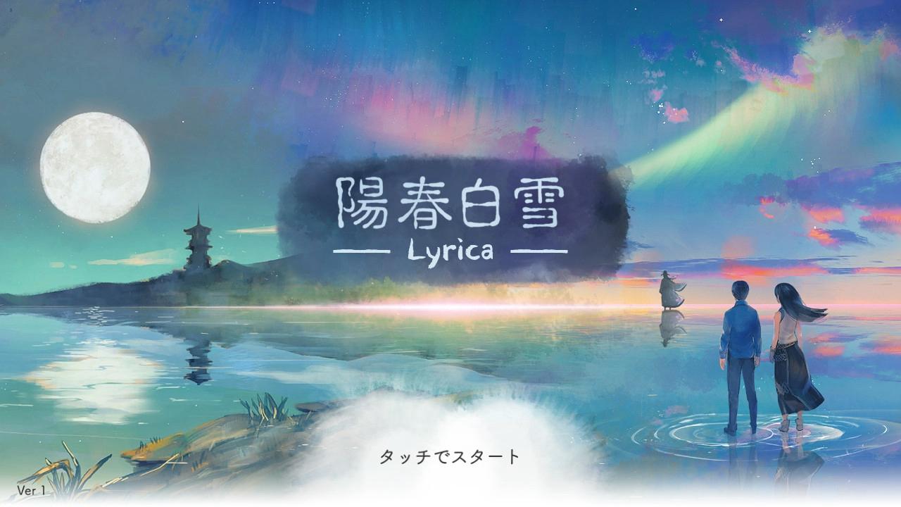 如诗如画!国产音游名作《阳春白雪》3.28日登Switch