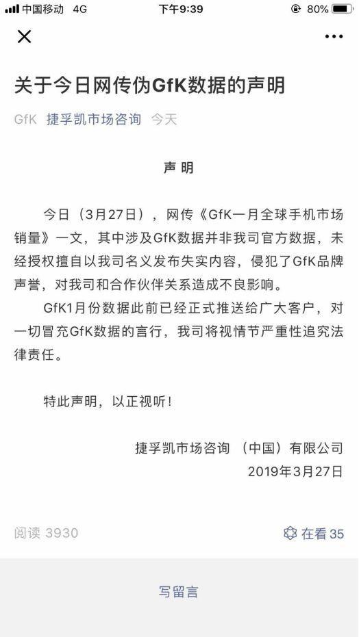 """""""华为手机全球第一""""不断传播 GfK官方声明:假的"""