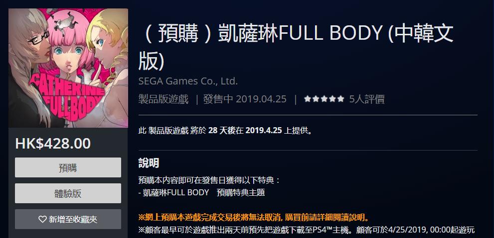 速度有点快 《凯瑟琳:玉体横陈》PS4特别剪辑体验版现已上架
