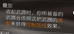 """《全境封鎖2》""""疊加""""天賦機制詳解"""