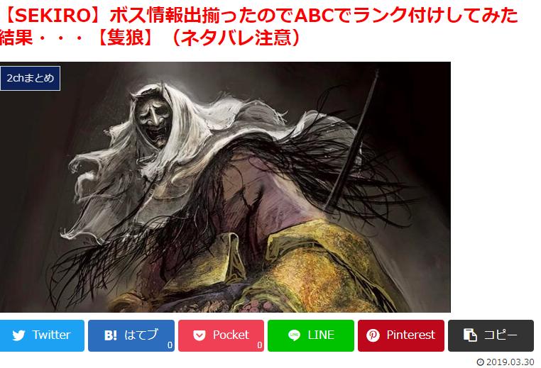 先挑个软柿子捏!日本玩家激评《只狼》BOSS强力度排行
