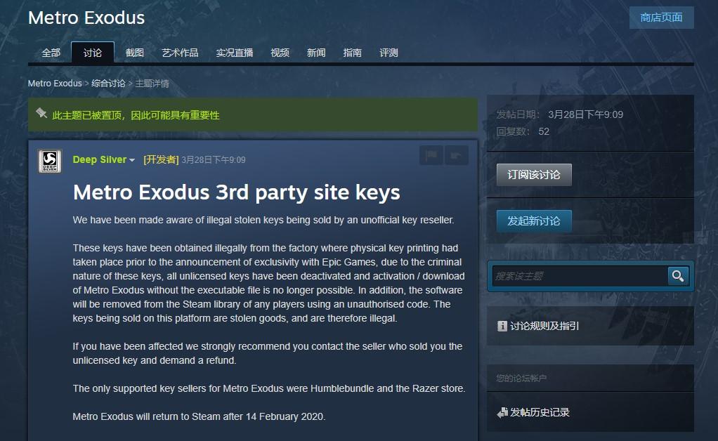 《地铁:逃离》发行商打击Steam黑key:这些是从工厂偷来的
