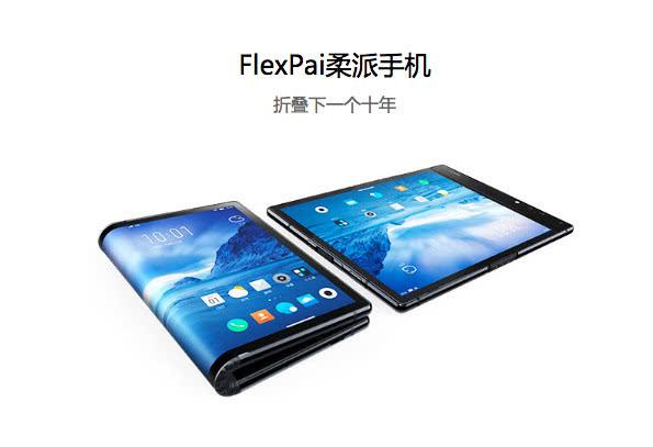 """柔宇CEO称""""柔派手机""""没凉:已开始投入批量生产"""
