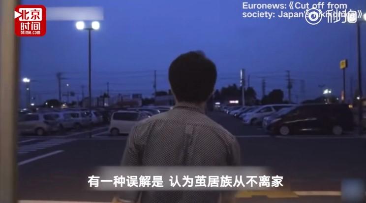 """日本40岁以上""""茧居族""""破60万 半数与世隔绝超7年"""