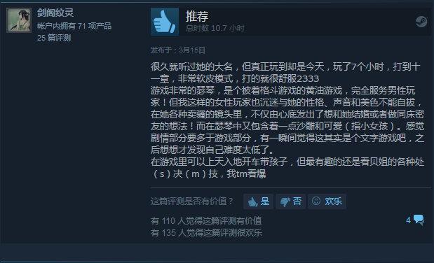 《猎天使魔女》Steam特惠促销 售价25元太便宜了