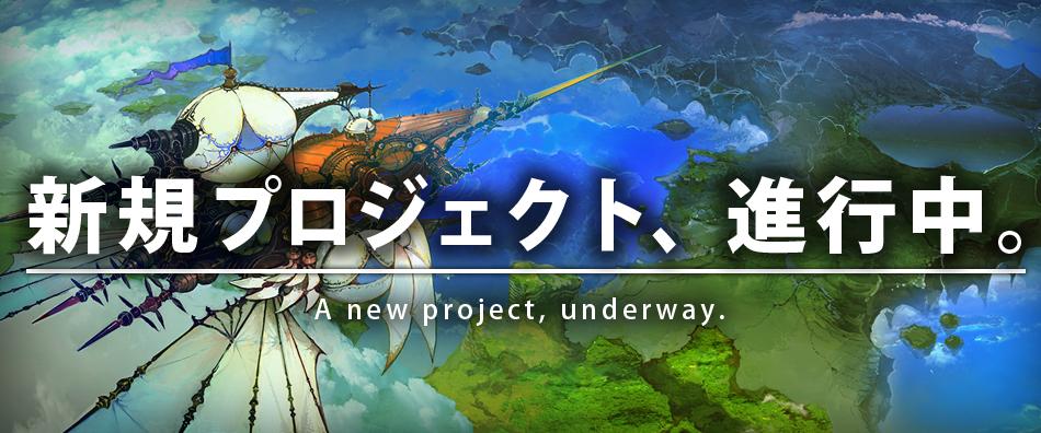 《最终幻想14》项目组改名 新作开发招募人手中